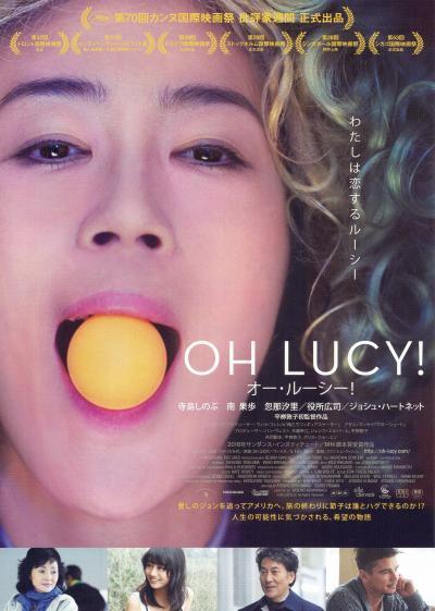 オー・ルーシー