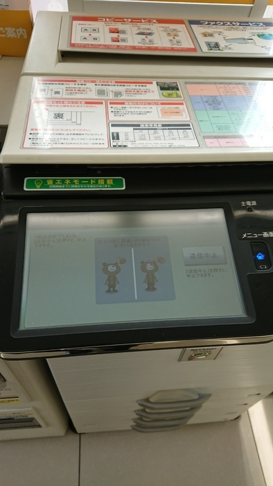 201804楽天銀行