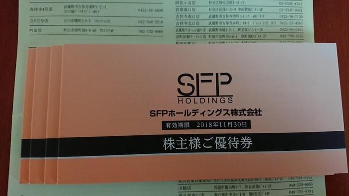 SFPホールディングス201802