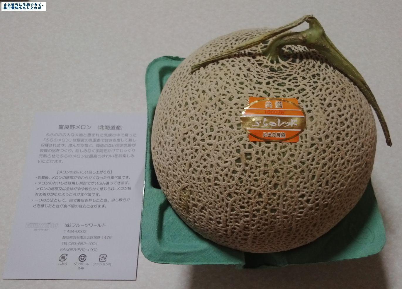 eslead_furano-melon_201503.jpg