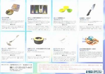 宝印刷 優待案内 スキャン 201505