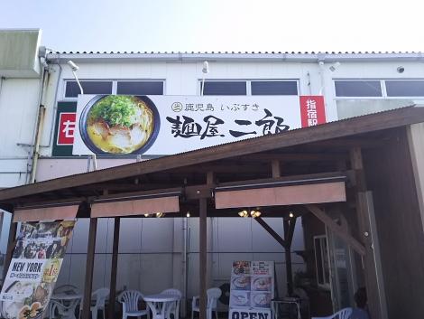 麺屋二郎 指宿駅前店
