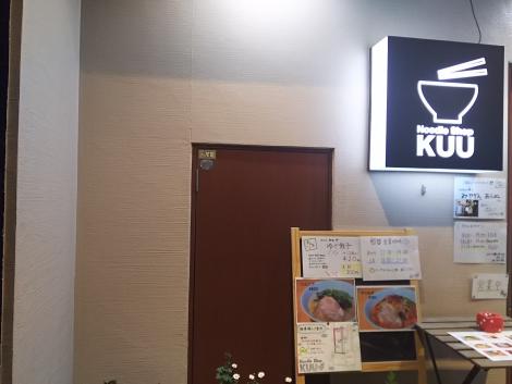 Noodle shop KUU