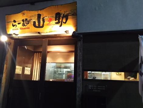 らー麺山之助本店