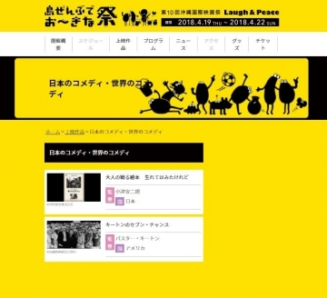 沖縄国際映画祭2018