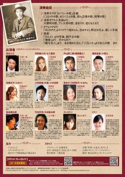 浅草オペラ記念事業 田谷力三物語~恋はやさし、野辺の花よ~裏