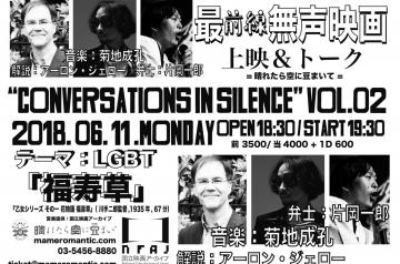 """CONVERSATIONS IN SILENCE"" vol.02 最前線無声映画 : LGBT 『福寿草』"