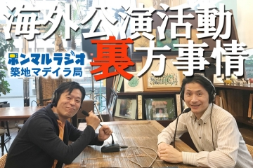 引出し茂ちゃんの『突っ込み☆ラジオ!』活動写真弁士・片岡一郎さん2