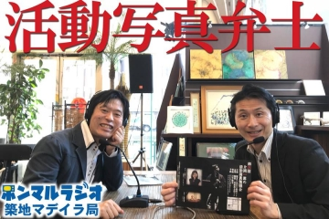 【築地マデイラ】引出し茂ちゃんの『突っ込み☆ラジオ!』活動写真弁士・片岡一郎さん