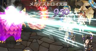 蛍光放射壊獣フロゴン(メガデストロイ光線)