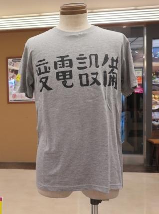 しょんないTV展 変電設備Tシャツ