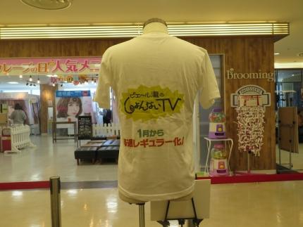 しょんないTV展 レギュラー化Tシャツ