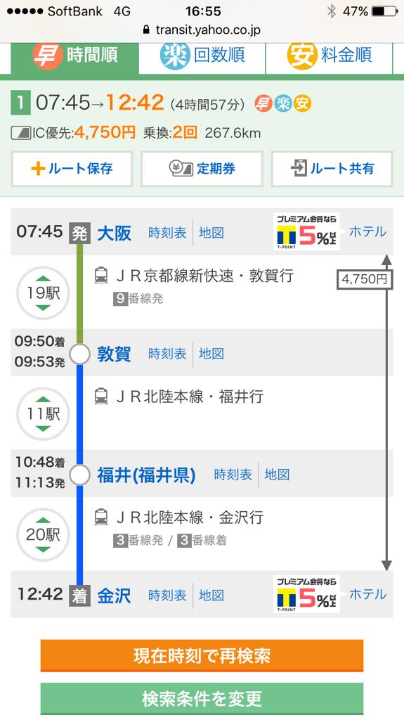 時刻表金沢