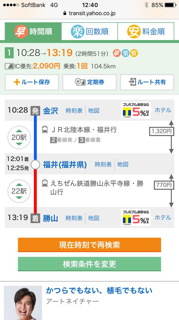 金沢福井時刻