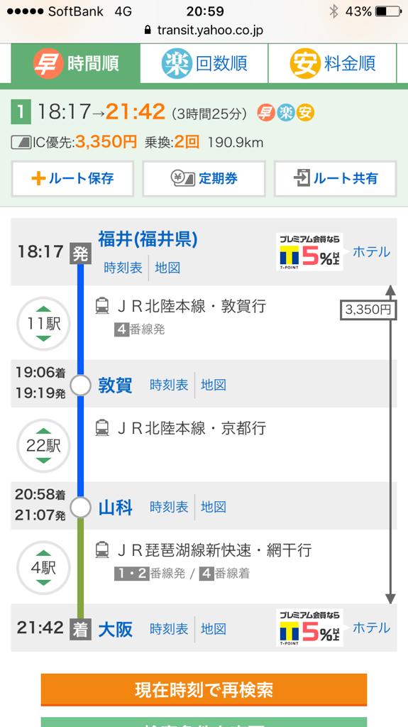 福井大阪時刻
