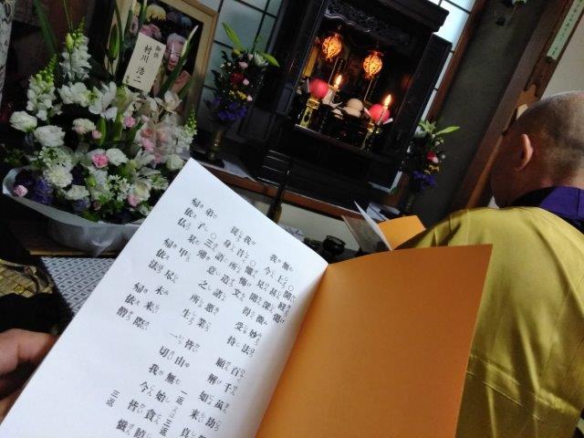 孝重7回忌法要 (5)