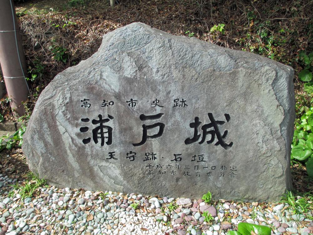 浦戸城 001-1