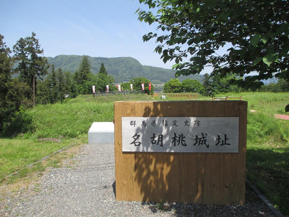 名胡桃城 001-1