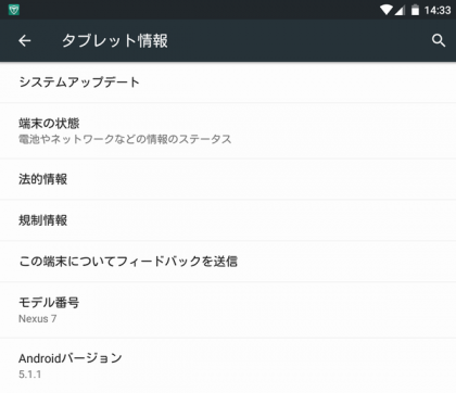 Screenshot_2015-08-13-14-33-17.png