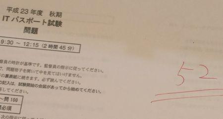 iパス紙テスト