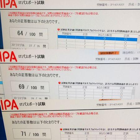 iパス模擬テスト1
