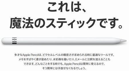 ApplePencil.jpg