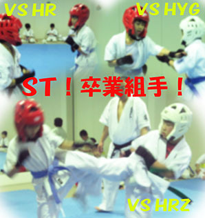 卒業組手02
