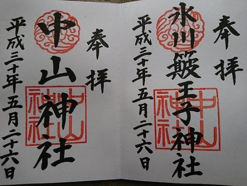 中山神社ご朱印
