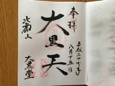 4大黒堂(大黒天)