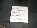 JR松江駅 松江国府400年祭・上水道通水90周年記念噴水モニュメント 説明