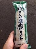 寿隆蒲鉾 ねぎ入り豆腐ちくわ