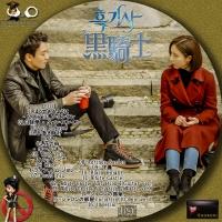 黒騎士OST-1★