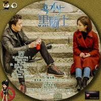 黒騎士OST-2★