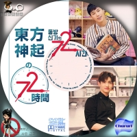 東方神起の72時間DVD