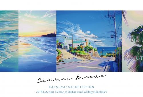 SummerBreeze-01.jpg