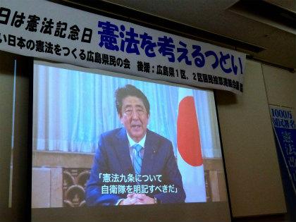 安倍首相のビデオメッセージ
