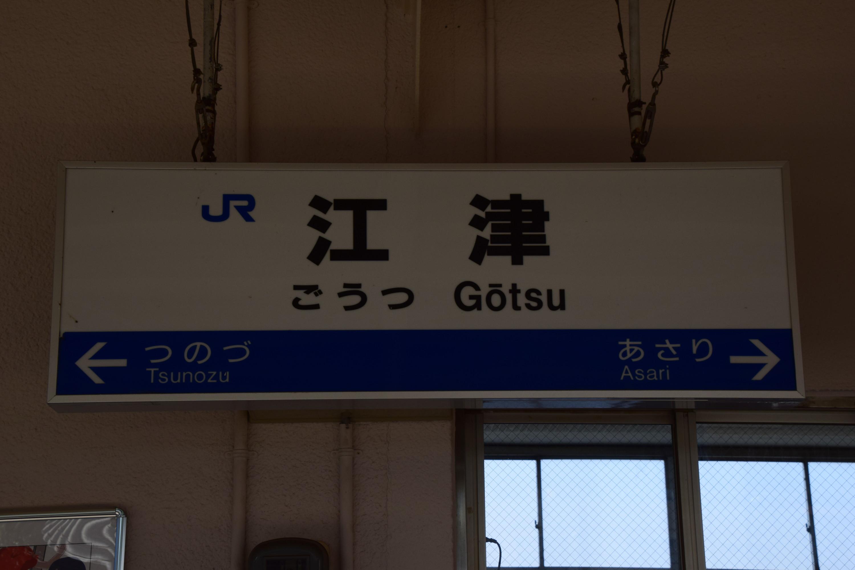 Gotsu01.jpg