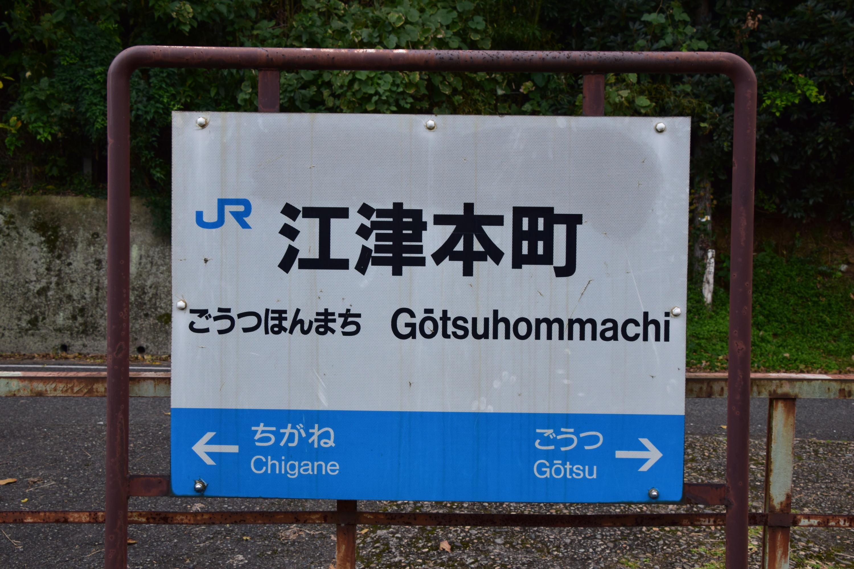 Gotsuhommachi01.jpg