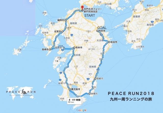 pr2018kyushu1.jpg