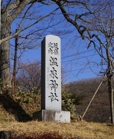 DSC08938温泉神社
