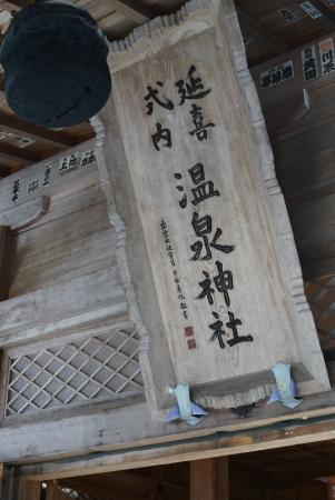 DSC08988温泉神社