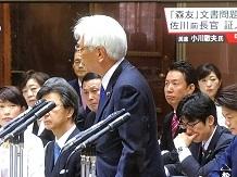 3272018 参院佐川証人喚問SS2