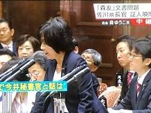 3272018 参院佐川証人喚問SS5