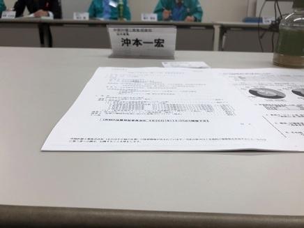 3282018 CKK委員会S2