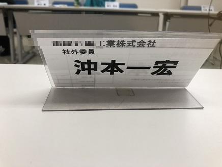 3282018 CKK委員会S3