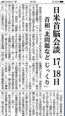 4032018 産経SS3