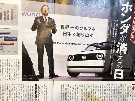 4192018 週刊東洋経済4月21日号S2