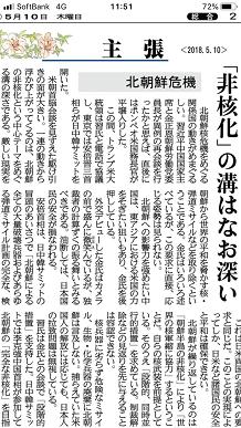 5102018 産経SS3