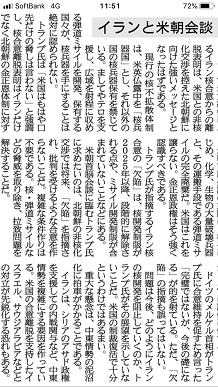 5102018 産経SS4