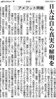 5272018 産経SS3